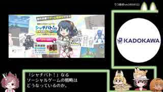 KADOKAWA株主総会は6.20【けものフレンズ側からの追及】
