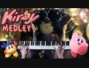 星のカービィ・メドレー - ピアノ&ドラム セッション (Leiki Ueda × 66Samus)