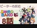 【海外の反応 アニメ】 SHIROBAKO 8話 アニメリアクション