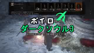 【ダークソウル3】ボイロ達のダクソ3 18