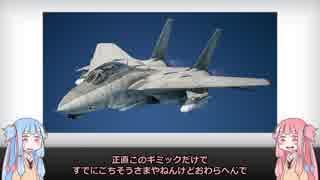 【琴葉姉妹】見た目が9割の戦闘機解説【F-14】