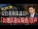 和田政宗参院議員の「公職選挙法違反疑惑」音声《完全版》