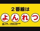 【武蔵小杉駅】二番線はよ・ん・れ・つ【四列乗車】