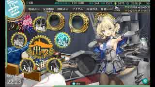 【艦これ】2019春イベントE-5-Cマス レベリング 甲作戦