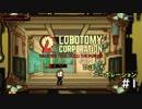 【ゆっくり実況】LoBOTCHI_Corporation Part.1