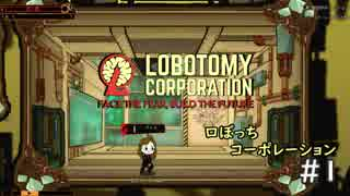 【ゆっくり実況】LoBOTCHI_Corporation Pa