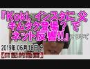 『Koki, インスタに父キムタク登場?でネット反響』についてetc【日記的動画(2019年06月18日分)】[ 79/365 ]