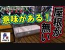 【ワイクラ】屋根を作らないのは意味があるッ! #06【マインクラフト】