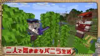【Minecraft】二人で気ままなバニラ生活 part6【ゆっくり実況】