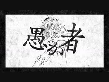 愚か者 / 初音ミク - ニコニコ動画