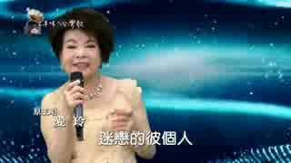 青江三奈『札幌ブルース』台湾語版…愛玲「懐念初恋的人」