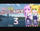 【Stormworks】ゆかマキぽんこつ制作室・嵐3