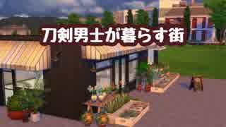 【Sims4】刀剣男士が暮らす街【刀剣乱舞】