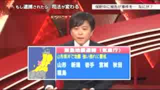 緊急地震速報 新潟県で震度6強 山形県で