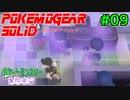 【実況】ポケットモンスター Let's Go! メタモン #09