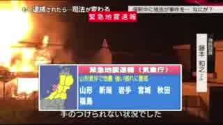 NHK緊急地震速報 19年6月18日