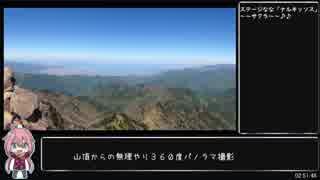 【RTA】ゆるふわ石鎚山リアル登山アタック
