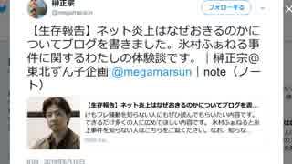 【共同声明路線へ】榊正宗氏ご無事でした.