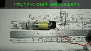 小型RC潜水艦のためのスリムなバラスト装置を作ってみた