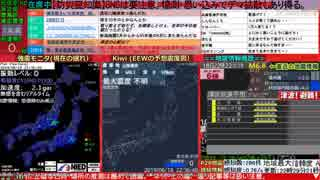 コメあり版【緊急地震速報・津波注意報】