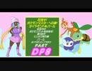 目指せ!ポケモンマスターへの道!ダイヤモンド&パール・その8【ゆっくり実況プレイ】