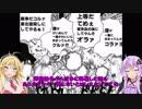 【スパロボT】ゆかマキぐだガバスパロボ実況Part10-1【VOICEROID実況】