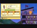 【ニコニコ動画】【実況】メゾン・ド・魔王_第3回 2/4を解析してみた