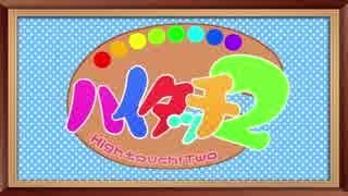 【告知PV】 ハイタッチ2 【ポケモンUSM実況者合同企画】