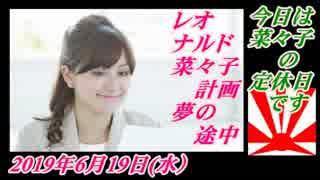 13-A 桜井誠、オレンジラジオ モ禁! 80