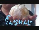 超簡単! 柑橘類の皮を剥く方法