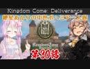 【Kingdom Come: Deliverance】紲星あかりの中世ボヘミア一人旅 第30話【VOICEROID実況】