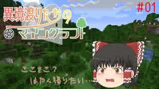 【Minecraft】異境渡りたちのマインクラフト【ゆっくり実況】Part1