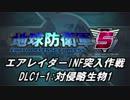 【地球防衛軍5】エアレイダーINF突入作戦 Part109【字幕】