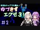 【ロックマンエグゼ3】好きなチップで大暴れ ゆづきずエグゼ3! Part02【VOICEROID実況】