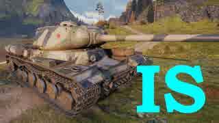 【WoT:IS】ゆっくり実況でおくる戦車戦Pa