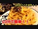 【バズレシピ】レンジでチンするだけ!旨い!ぺぺたま!