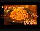 超簡単だけど絶品!?ニンニクのトマトソース pici all'aglione
