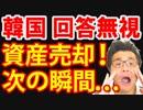 韓国が大阪G20と仲裁委の回答せず、日本政府に続き中国にも無視され崩壊!次の瞬間!海外の反応…最新 ニュース 速報【KAZUMA Channel】