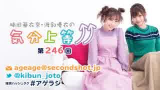 楠田亜衣奈・渡部優衣の気分上等↑↑ 第246回