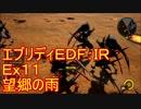 【EDF:IR】ハードでエブリディアイアンレイン!DLC 11 望郷の雨【実況】