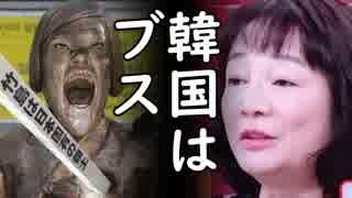 韓国で韓国は手首を切るブスと断言した岩井志麻子氏に韓国国民が盛大に火病、一方日本マスゴミは番組放送を謝罪…