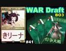 【MTGA】伝家の宝刀、東北きリーナ41【WAR ドラフト】