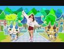 【りりり】妖怪ずんだらダンス 踊ってみた【妖怪ウォッチ4】