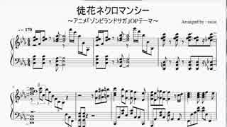 【楽譜】「徒花ネクロマンシー」【ゾンビランドサガ OP】