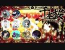 「千本桜」 ベーシスト9人で弾いてみた