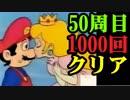 【50周目】スーパーマリオ64を1000回クリアしてみる【RTA49:30】