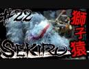 【SEKIRO】獅子猿に強さも知能数も勝てないまるひこ【初見実況プレイ#22】