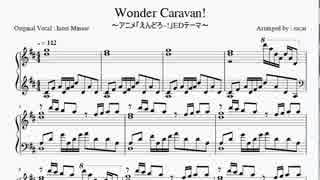 【楽譜】「Wonder Caravan!」【えんどろ~! ED】