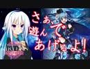 【リリカルなのは】魔法少女リリカルきりたん Detonation その1【VOICEROID実況プレイ】