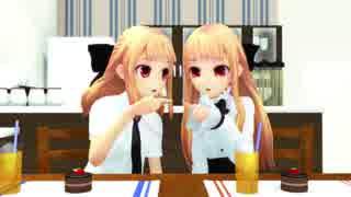 【MMD】キャッキャウフフな妹レア様たちが『ふたりずっと』
